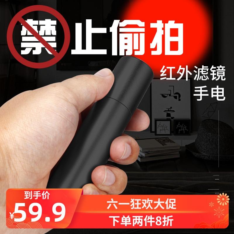 魔铁红光 手电筒LED强光远射充电红外线防酒店摄像头养蜂灯网红