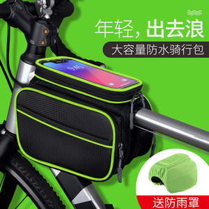 Bicycle bag front beam bag mountain high capacity waterproof mobile phone beam bag saddle riding equipment accessories Daquan