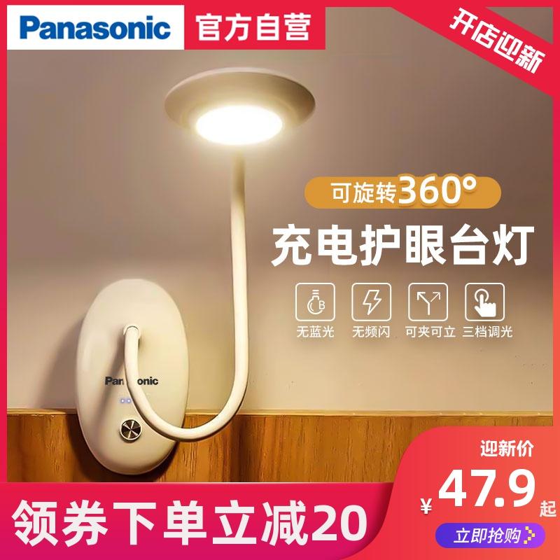 松下台灯护眼书桌学生USB大小宿舍可充电插电两用led床头灯夹子式