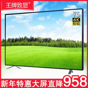 王牌致显75寸4K液晶电视机55 60 65 70 85 100高清50网络智能3240
