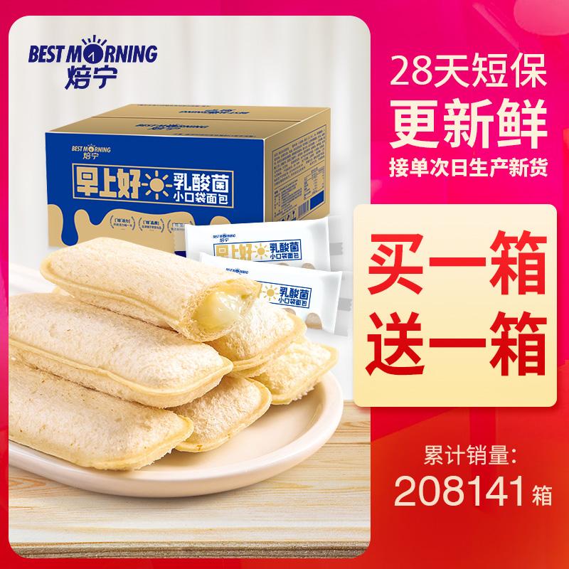 焙宁乳酸菌小口袋面包700g营养早餐小零食整箱夹心网红休闲食品