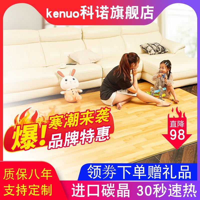 科诺韩国碳晶地暖垫石墨烯家用电热地毯客厅移动暖脚垫加热地板垫