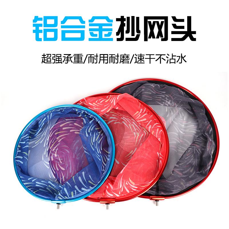 新款铝合金钓鱼抄网头超轻 纳米网兜细眼防挂加深速干大物超网头