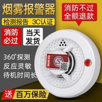 煙霧報警器家用煙感報警器消防專用3C認證獨立火災探測感應器商用