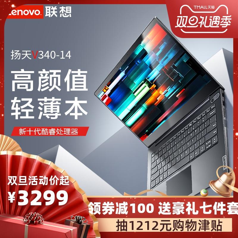 【新品十代酷睿】Lenovo/联想V340 2019款升级 十代酷睿i3轻薄笔记本电脑学生办公手提电脑 14英寸