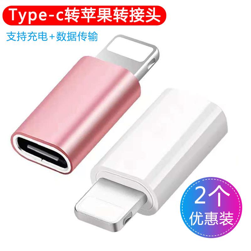 type-c转苹果接头typc-c转换器荣耀iPhonexr华为lightning充电线