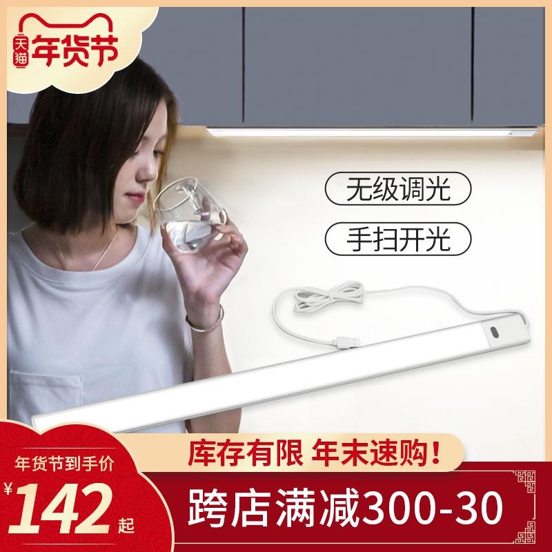几光led智能家居科技感灯手扫橱柜柜底灯感应厨房灯具插电式展柜灯饰感应灯