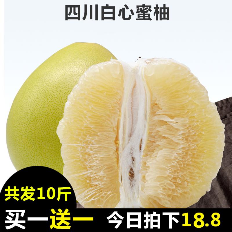 买5斤送5斤四川 新鲜蜜柚白心柚子白柚新鲜水嫩多汁带箱10斤装
