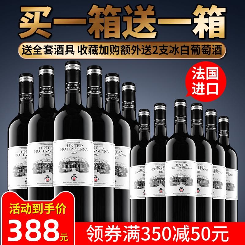 法国红酒整箱买1箱送1箱赤霞珠原汁干红葡萄酒进口12支正品送酒杯