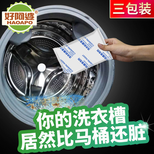 Good granny washing machine tank cleaning agent cleaning disinfection bacteriostatic household drum automatic decontamination cleaning artifact