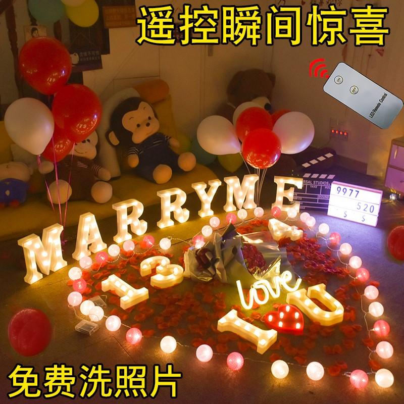 求婚道具浪漫惊喜场景布置创意用品字母灯表白神器室内房间装饰灯