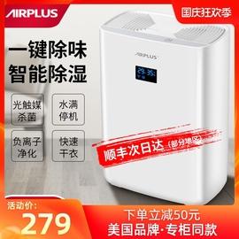 美国Airplus除湿机家用卧室小型抽湿机静音迷你吸湿器除潮干燥机