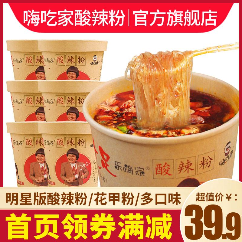 正品嗨吃家酸辣粉旗舰6桶装 方便食品速食整箱重庆红薯粉丝螺蛳粉