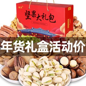 Dried Fruit Pistachio Pecan Nuts Gift Box Packed Macadamia Fruits Gift Box Full New Year Bulk Cream Roasted