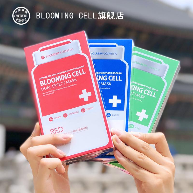 BLOOMING CELL韩国心动绿色滋润美白提亮面膜祛斑补水保湿女学生