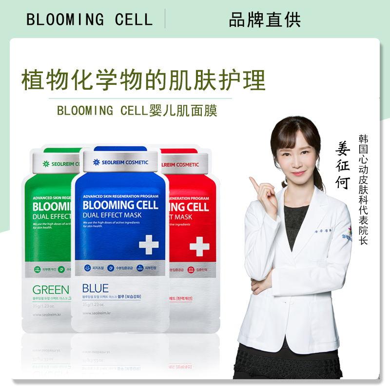 BLOOMING CELL韩国面膜正品美白祛斑复颜紧致祛痘补水保湿女学生