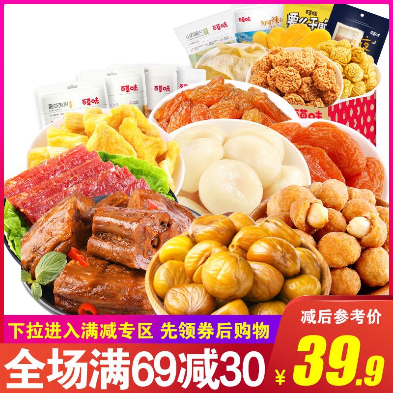 【百草味-炒货礼包组合】卤味酥脆休闲零食小吃炒货组合大礼包