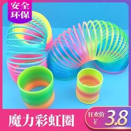 七彩彩虹圈叠叠乐儿童怀旧玩具弹力拉环弹簧魔术套圈幼儿园小礼物