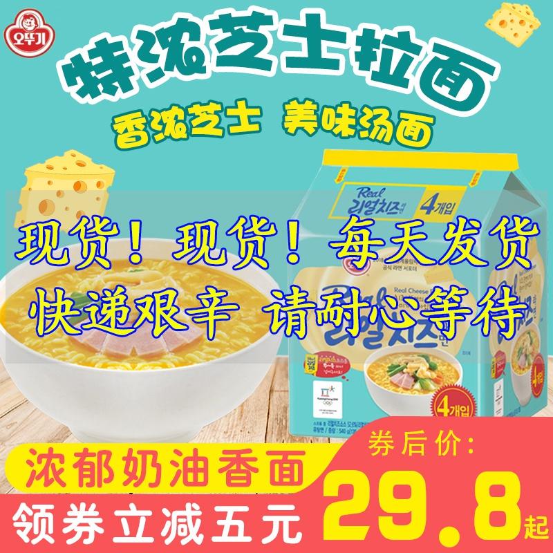 韩国进口方便面不倒翁真芝士拉面特浓芝士面网红速食泡面135g*4袋