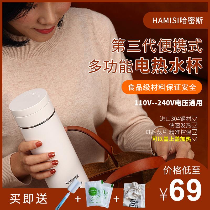 电热水杯小型便携式加热旅行烧水杯电煮粥神器迷你养生壶小电炖杯