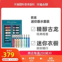 香港直邮欧珑 ATELIER COLOGNE 香氛衣橱迷你香水套装 4ml x 8