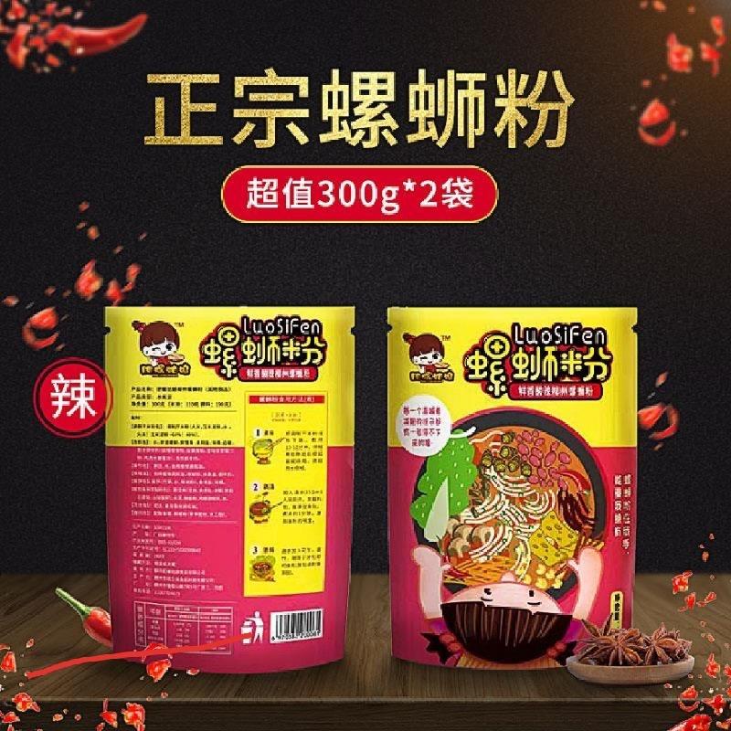 肥螺姑娘 柳州螺蛳粉2袋广西特产正宗螺丝粉方便面速食米线酸辣粉