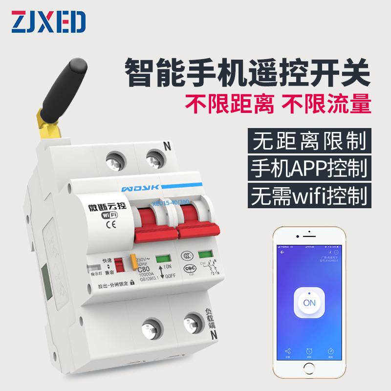 智能GPRS小型断路器无线远程手机控制开关wifi空气开关天猫精灵