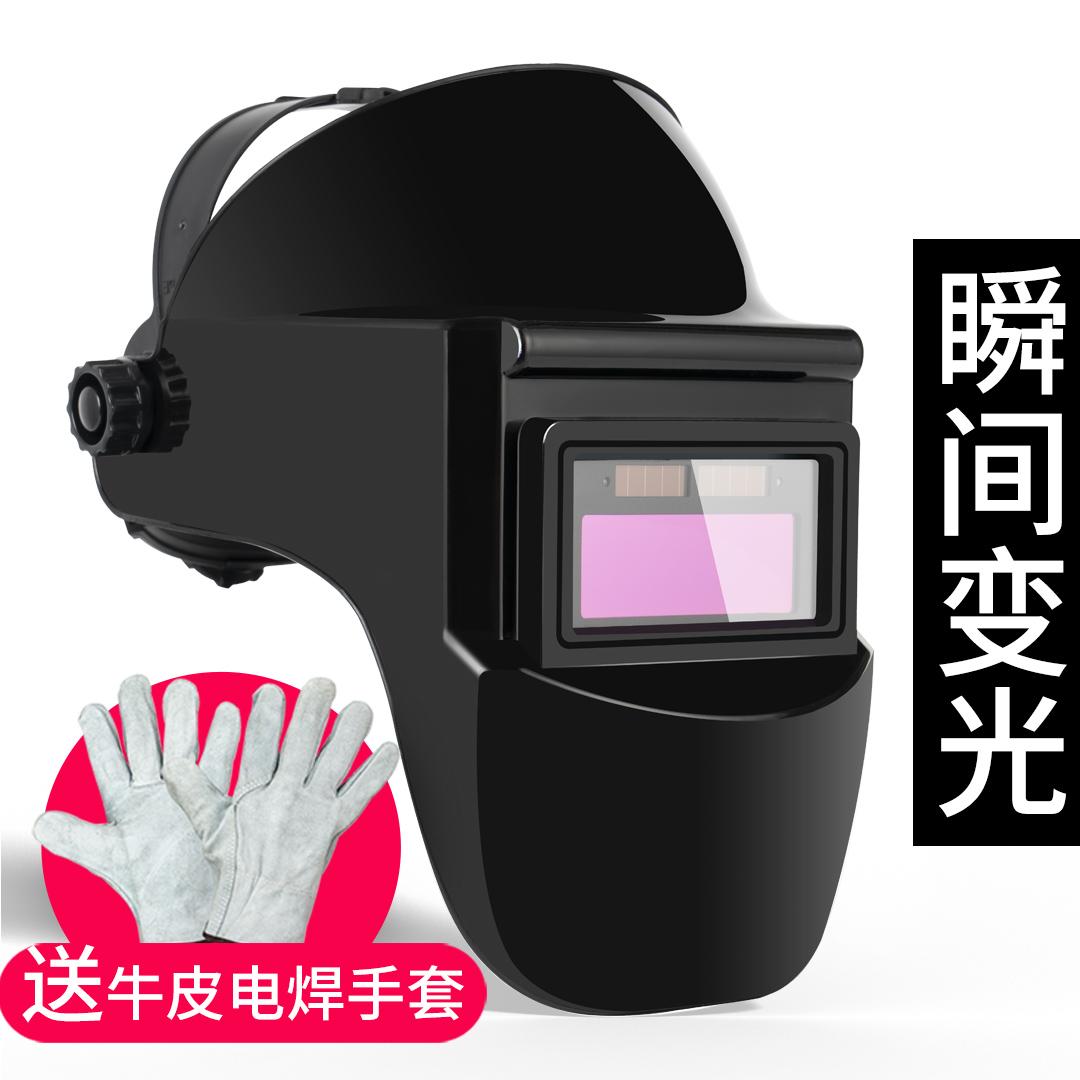 电焊面罩自动变光烧焊帽眼镜头戴式防护罩全脸部面卓氩弧焊工专用