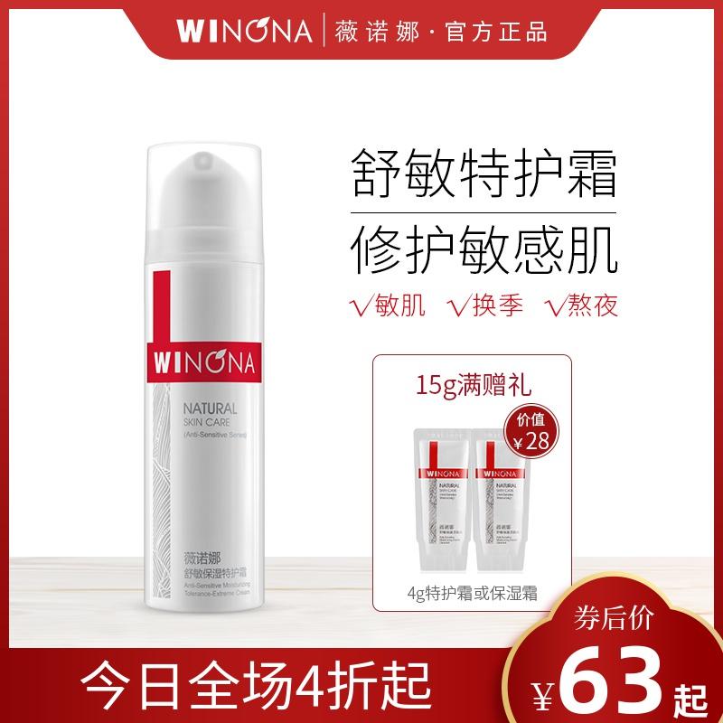 薇诺娜舒敏保湿特护霜15g 敏感肌专用护肤品面霜补水修护皮肤屏障