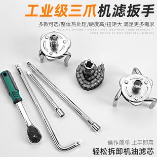 机油滤芯扳手拆装滤清器万能专用拆卸换汽车机滤格拆链条三爪工具图片