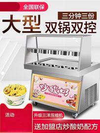 炒冰机商用全自动炒机小型水果冰淇淋卷机水果捞冰粥机冰沙机
