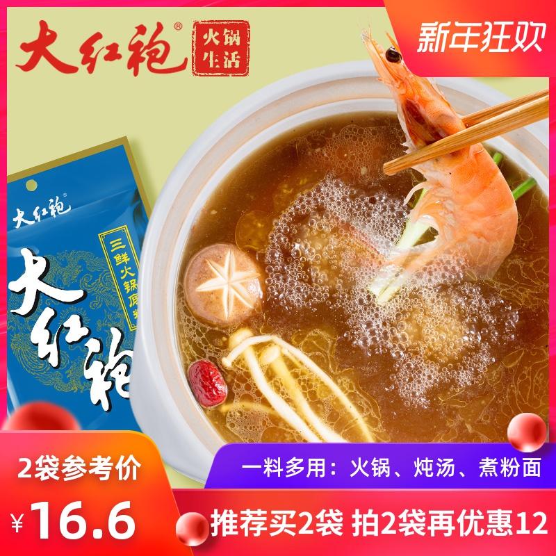 大红袍火锅底料三鲜清汤锅调料成都海鲜锅底小包装家用不辣冬阴功