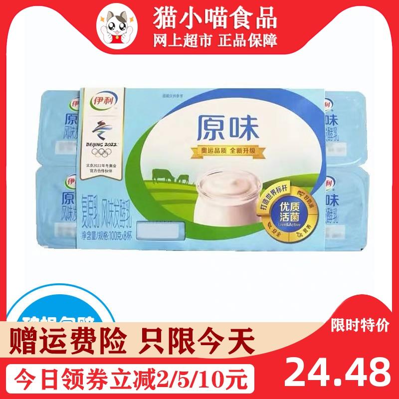 新货伊利低温酸奶八连杯系列原味黄桃草莓整箱16瓶【12月6日发完