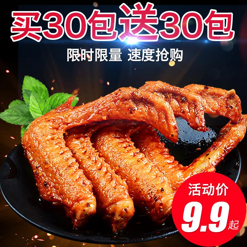 食为先香辣鸭翅膀小包装整箱湖南特产麻辣休闲小吃卤味零食肉食类