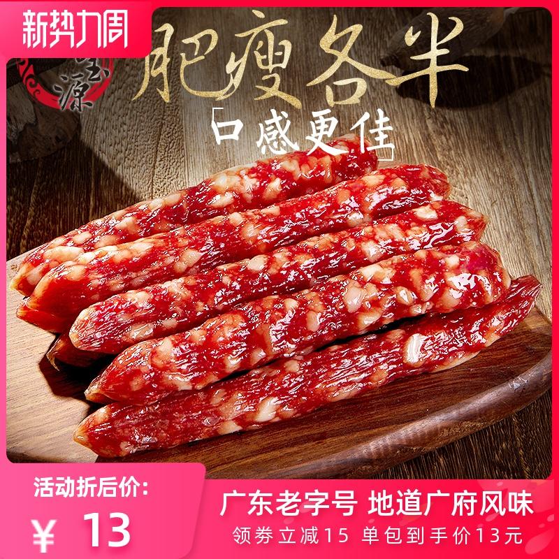 臻宝源广式腊肠250g*2包正宗广味腊肠香肠腊肉广东土特产腊味腊肠