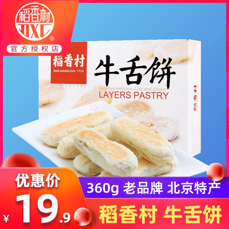 稻香村牛舌饼360g椒盐味老北京特产小吃网红零食特色正宗咸味酥饼