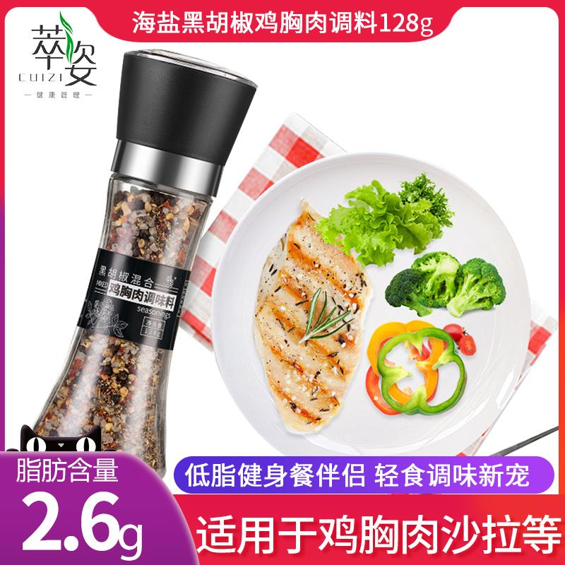 萃姿海盐黑胡椒粉鸡胸肉调料研磨瓶低脂轻卡健身餐沙拉低脂调味料