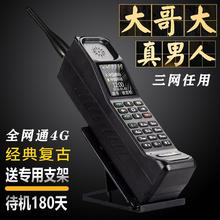 全网通4G经典复古老款大哥大手机cu13年的手an待机直板备用按键正品军工大字大