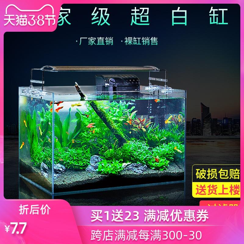 超白鱼缸 懒人玻璃水族箱 小型鱼缸桌面客厅斗鱼乌龟缸草缸金鱼缸