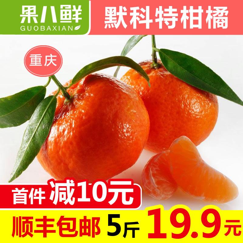 顺丰包邮重庆w默科特柑橘桔子 新鲜当季水果高山蜜桔5斤非砂糖桔