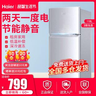 Haier/海尔官方旗舰店118升家用冷冻小型双门租房宿舍节能冰箱