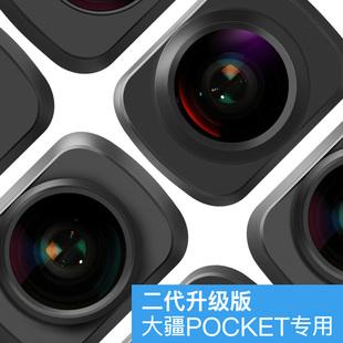 MARTVSEN大疆osmo pocket广角镜头微距鱼眼镜头配件DJI灵眸口袋云台相机配件磁吸镜头高清摄像头