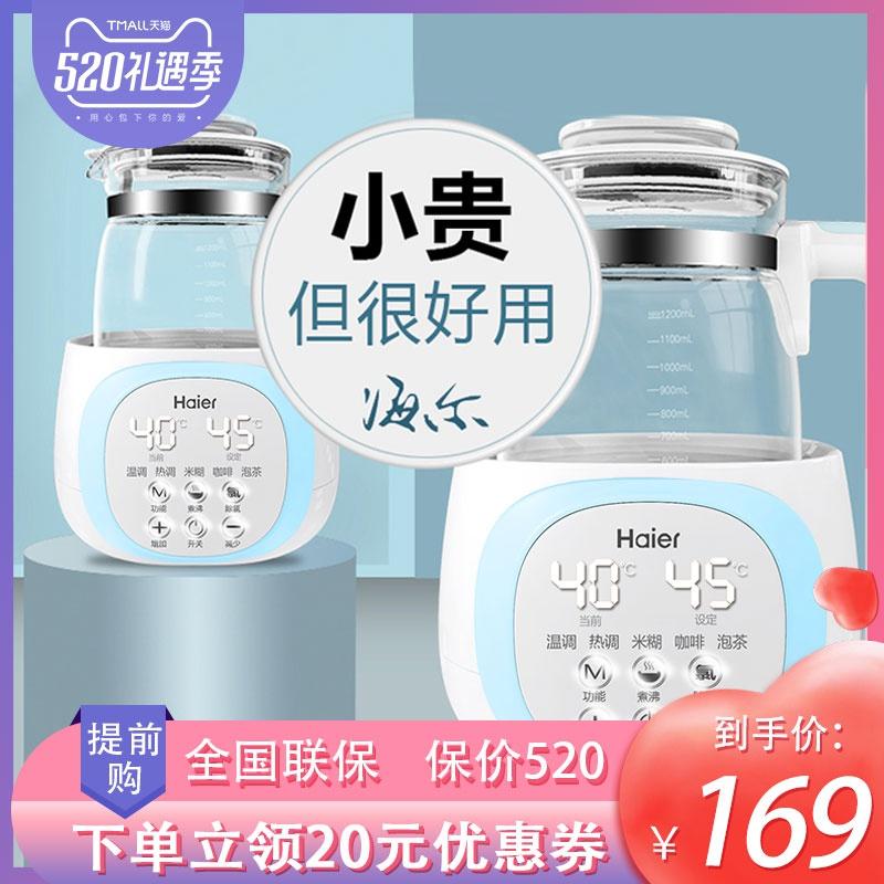 海尔婴儿智能恒温调奶器保温暖奶器宝宝温奶器自动电热水壶冲奶器