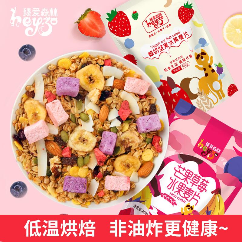 酸奶果粒烘焙水果坚果营养燕麦片早餐冲饮即食干吃拌酸奶袋装学生