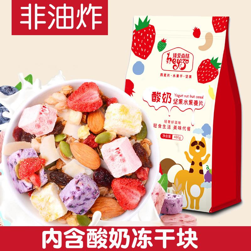 臻爱森林酸奶坚果水果粒燕麦片400g即食干吃早餐代餐混合冲饮谷物