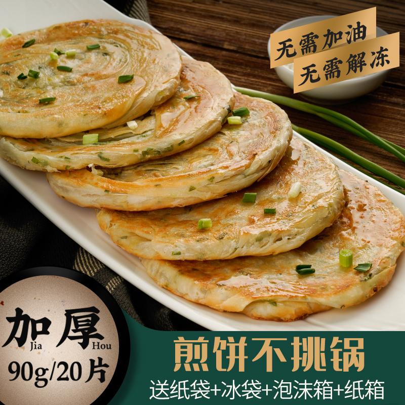 觅谷仓老上海葱油饼 家庭装20片风味葱香手抓饼面饼早餐煎饼批发