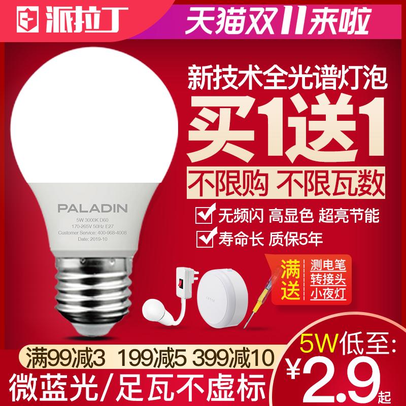 派拉丁全光谱led灯泡e27超亮照明大螺口螺旋暖白节能灯家用小球泡