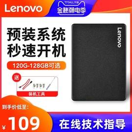 联想128G笔记本固态硬盘SSD 120g电脑ssd内存盘 2.5寸预装带系统台式机华硕G460 G450 G470 G480 G510 SATA3