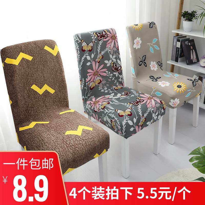 椅套椅垫套装 家用 弹力椅罩 现代简约  布艺四季通用连体靠背套