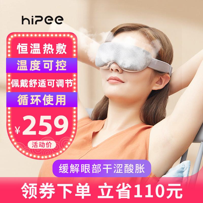 hipee蒸汽眼罩热敷加热缓解眼部疲劳睡眠黑眼圈usb充电式护眼睛罩满49元减10元